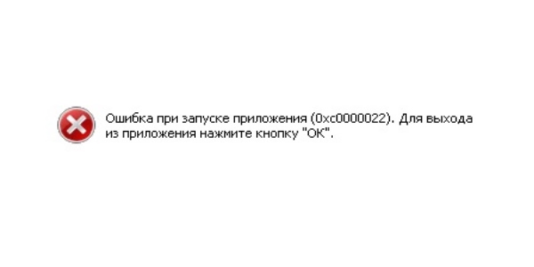 Mad max ошибка при запуске приложения 0xc0000022