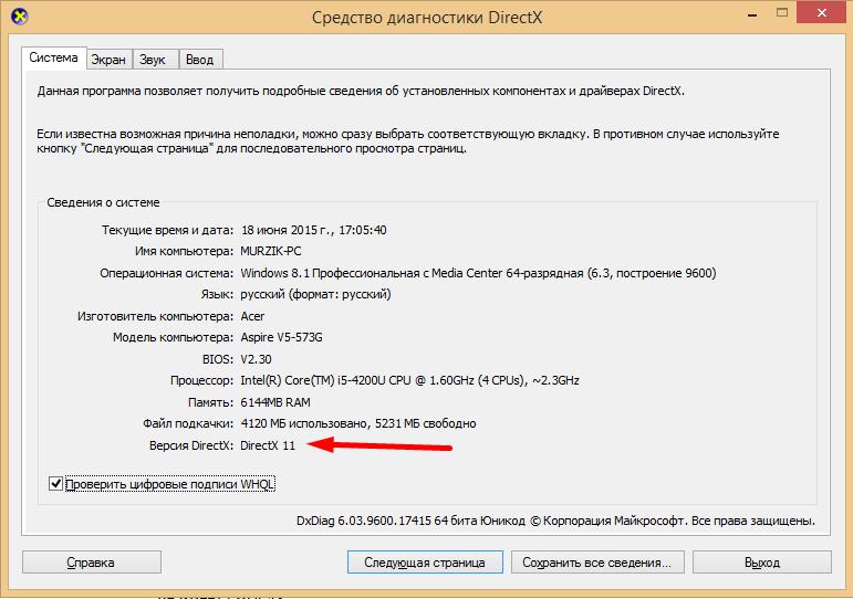 Установка DirectX и как проверить версию