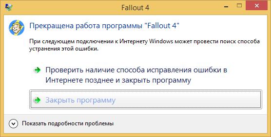 """""""Прекращение работы программы"""" в игре Fallout 4"""