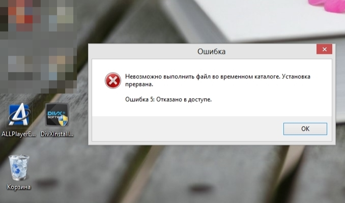 ошибка 5 при установке программ на Windows