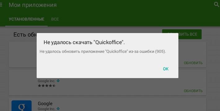 Как устранить ошибку 905 в Google Play