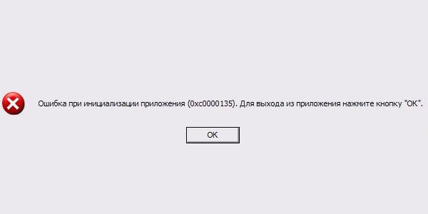 Как решить ошибку 0xc0000135 при запуске игр и программ
