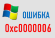 0xc0000006
