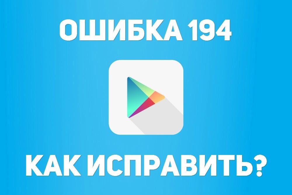 Ошибка Google Play 194