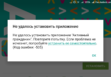 ошибка 505 в магазине Google Play