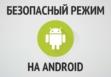 Android в безопасном режим
