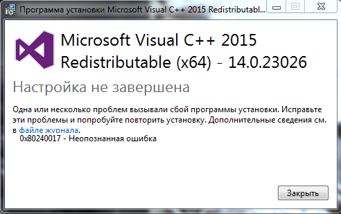 0x80240017-visual-c