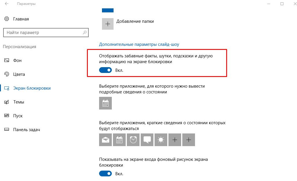 Как отключить рекламу и подсказки на экране блокировки в Windows 10?