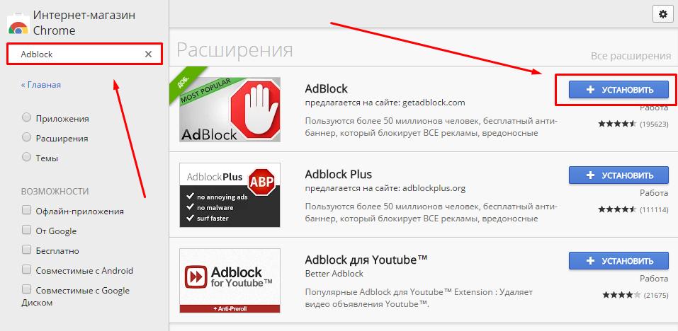 Adblock-install