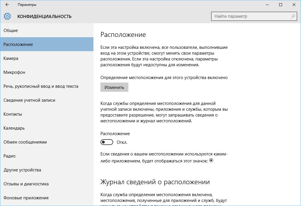 windows10 privacy