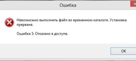 ошибка 5