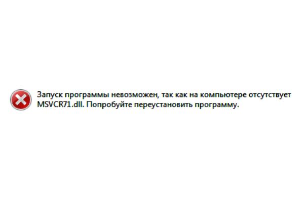 msvcr71.dll