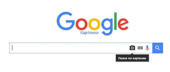 Как использовать Поиск по картинке Google
