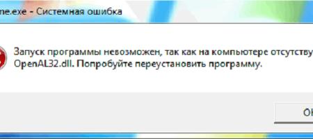 openal32.dll