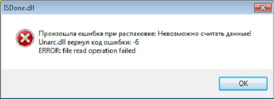 unarc.dll