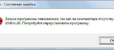 d3drm.dll