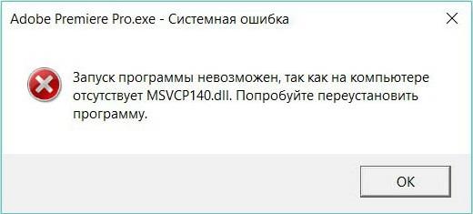 msvcp140.dll скачать windows 7