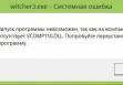 vcomp110.dll