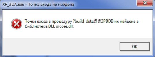 скачать файл xrcore.dll для сталкера
