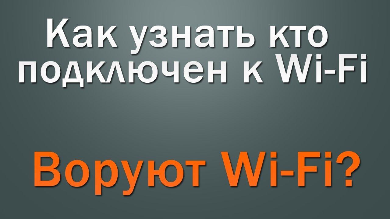кто подключен к Wi-Fi