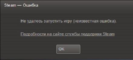 Не удалось запустить игру в Steam