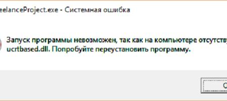 ucrtbase.dll