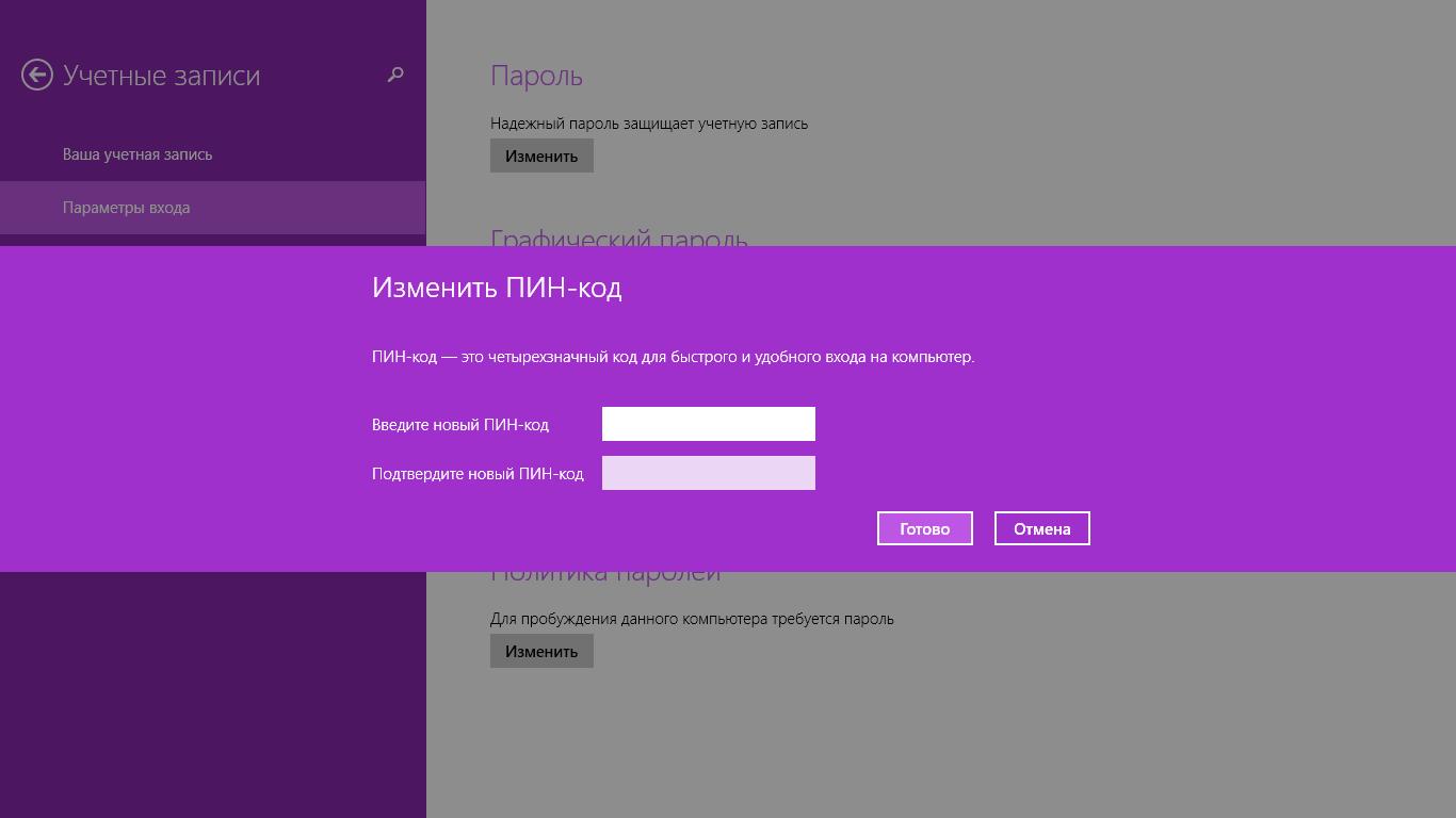 Ошибка 0x8009002d при входе в учетную запись Windows 10