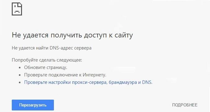 Не удается найти DNS-адрес сервера