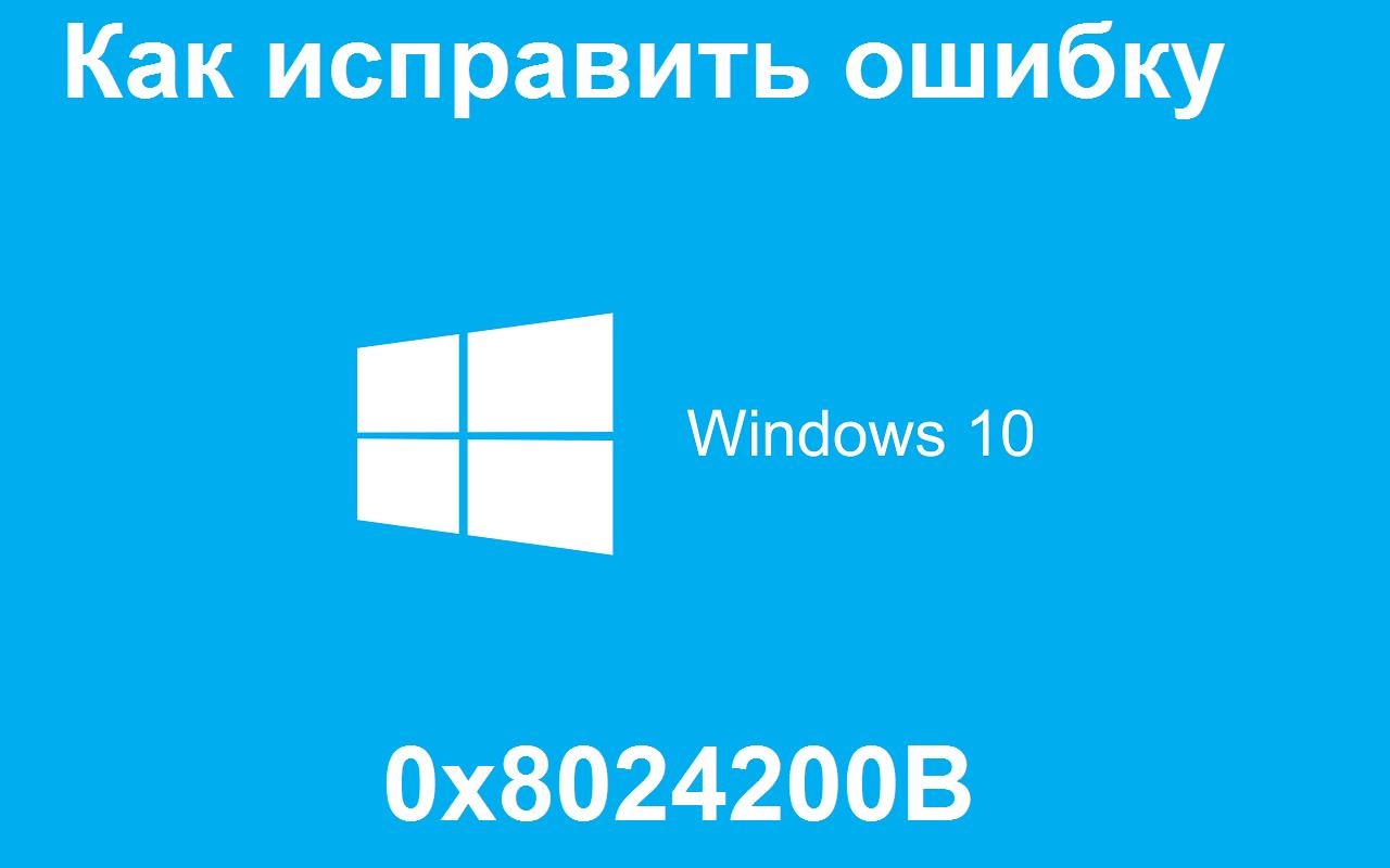 0x8024200B