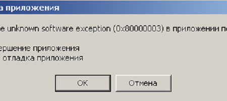 0x80000003