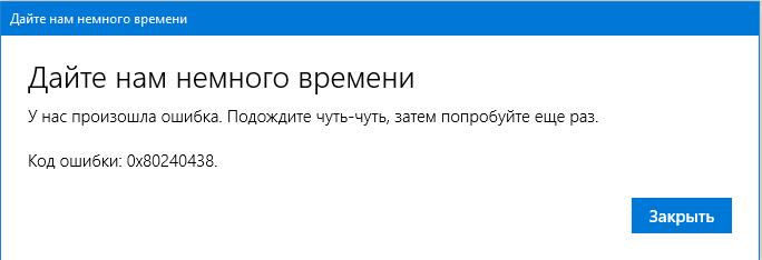 0x80240438