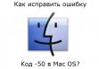 Код -50 в Mac OS