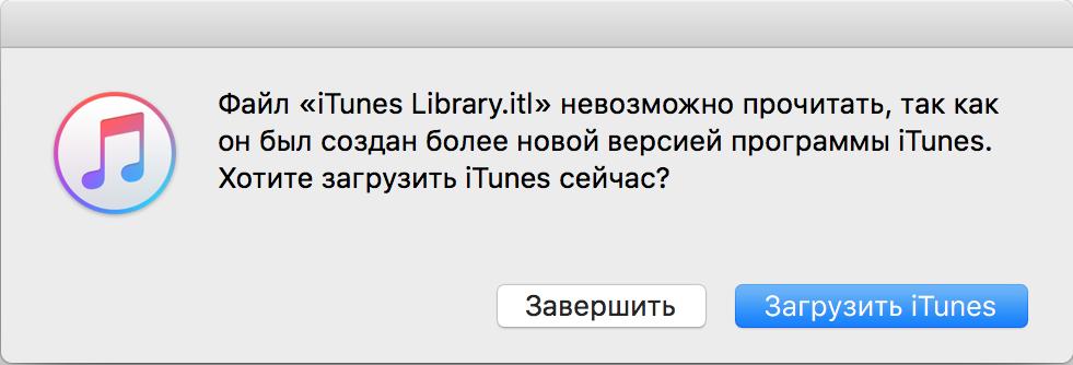 Файл iTunes Library itl невозможно прочитать: как исправить