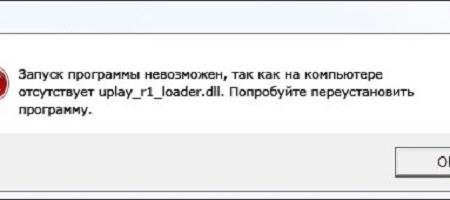uplay r1 loader64.dll