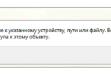 Отказано в доступе к указанному устройству пути или файлу