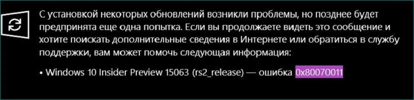 0x80070011