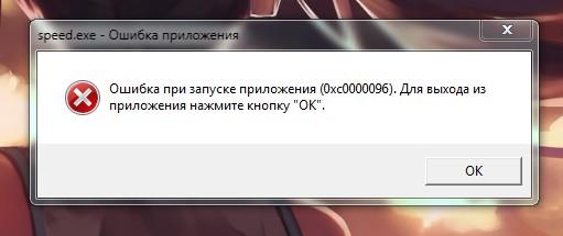 0xc0000096