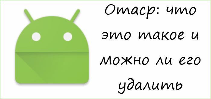 Omacp