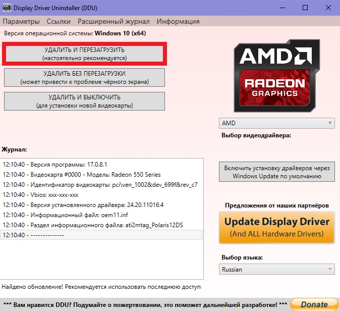 amd display driver not installed