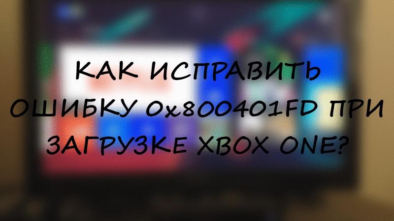 0x800401fd