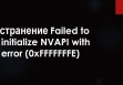 Failed to initialize NVAPI with error 0XFFFFFFF