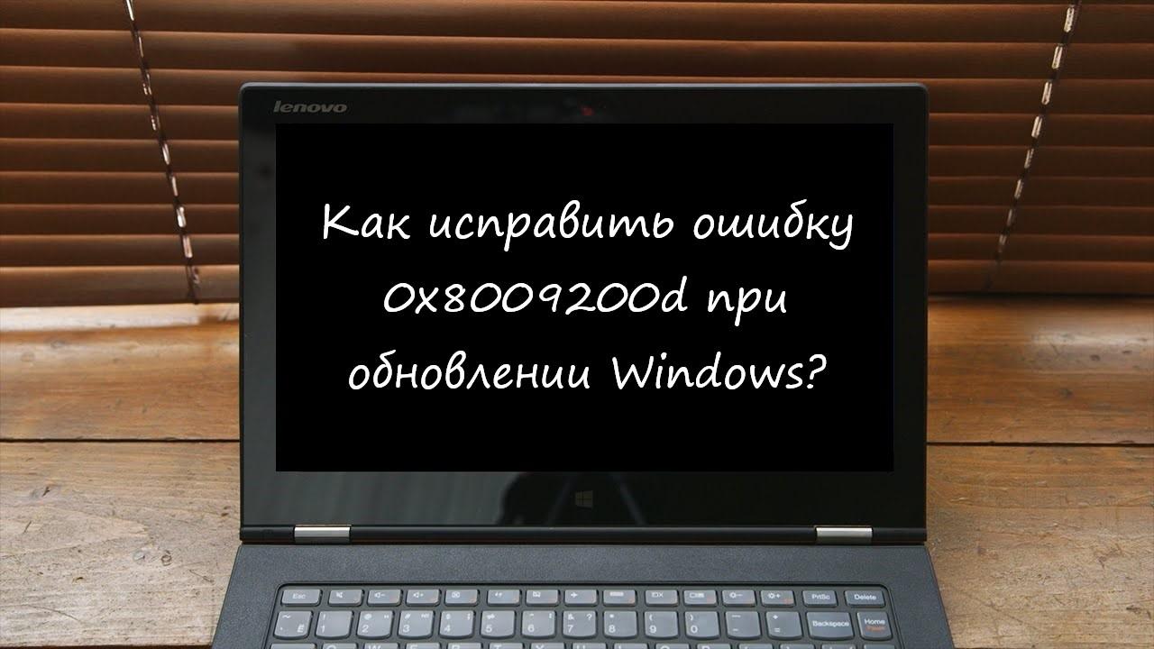0x8009200d