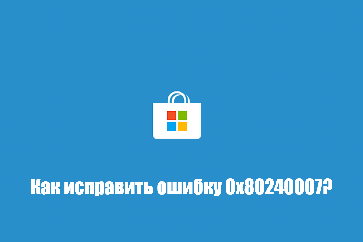 0x80240007
