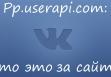 Pp.userapi.com