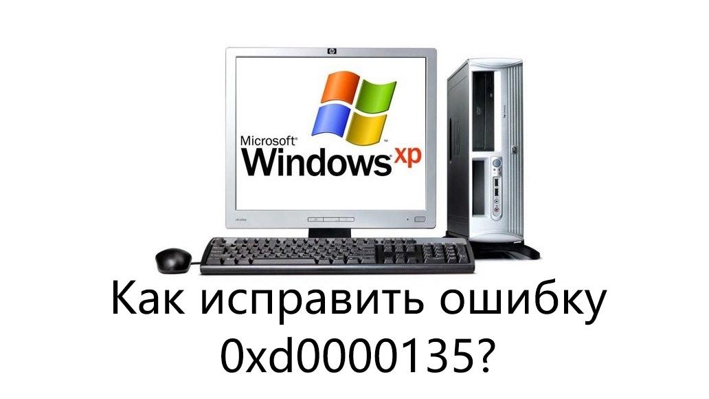 0xd0000135