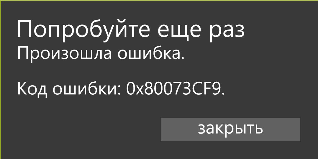 0х80073cf9