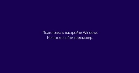 Подготовка Windows. Не выключайте компьютер