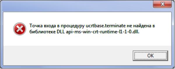 Точка входа в процедуру ucrtbase.terminate не найдена в библиотеке dll
