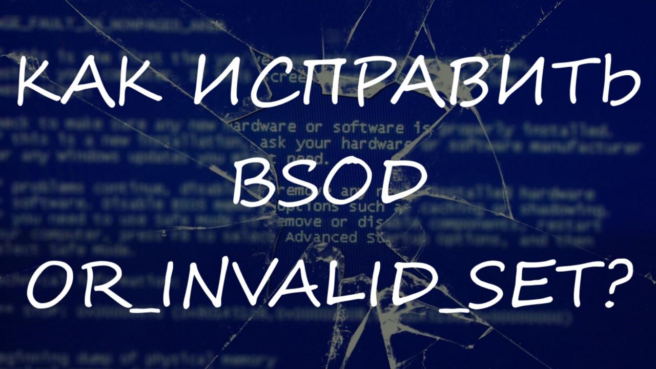OR_INVALID_SET