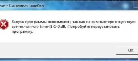 api-ms-win-crt-time-l1-1-0.dll